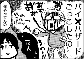 ojinen_comic_032_3s.jpg