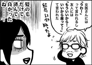 ojinen_comic_032_4s.jpg