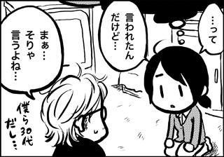 ojinen_comic_033_2s.jpg