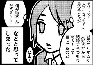 ojinen_comic_033_4s.jpg