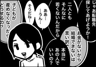 ojinen_comic_034_2s.jpg