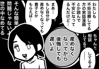 ojinen_comic_034_3s.jpg