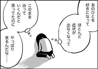 ojinen_comic_035_4s.jpg