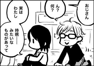 ojinen_comic_036_1s.jpg