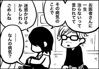 ojinen_comic_036_2s.jpg