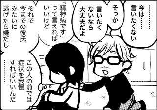 ojinen_comic_036_3s.jpg