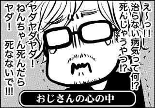 ojinen_comic_036_4s.jpg