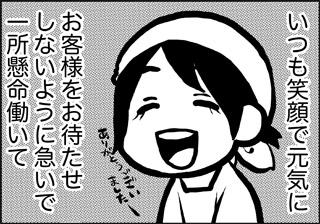 ojinen_comic_037_1s.jpg