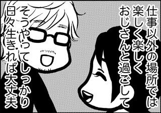 ojinen_comic_037_2s.jpg