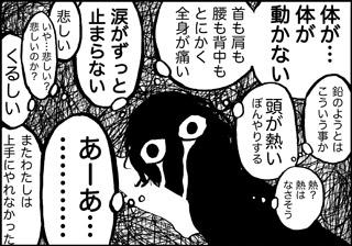 ojinen_comic_037_4s.jpg