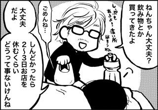 ojinen_comic_038_1s.jpg
