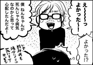 ojinen_comic_038_3s.jpg