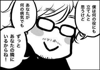 ojinen_comic_038_4s.jpg