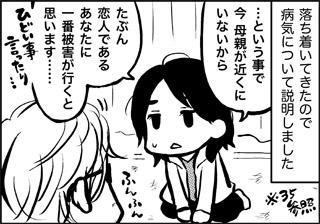 ojinen_comic_039_1s.jpg