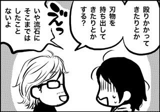 ojinen_comic_039_2s.jpg