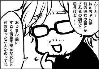 ojinen_comic_039_3s.jpg