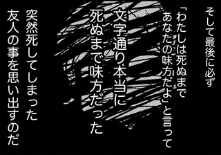ojinen_comic_040_3s.jpg
