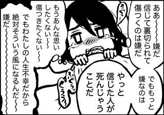 ojinen_comic_040_4s.jpg
