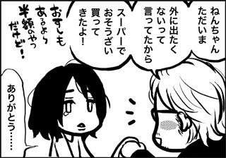 ojinen_comic_041_1s.jpg