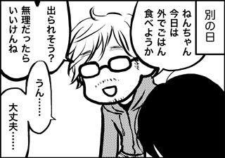 ojinen_comic_041_2s.jpg