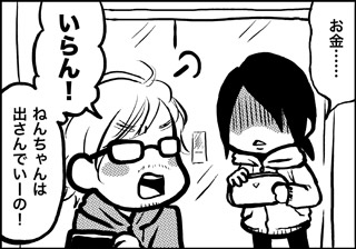 ojinen_comic_041_3s.jpg