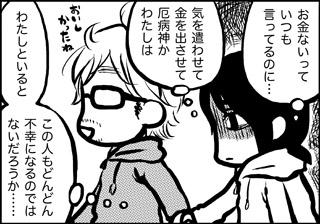ojinen_comic_041_4s.jpg