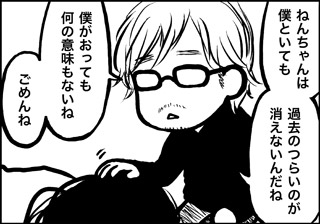 ojinen_comic_042_3s.jpg