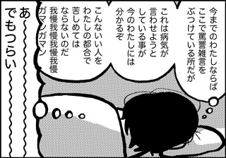 ojinen_comic_044_2s.jpg