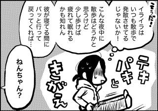 ojinen_comic_044_3s.jpg