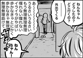 ojinen_comic_044_4s.jpg