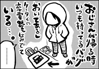 ojinen_comic_046_3s.jpg