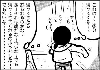 ojinen_comic_046_4s.jpg