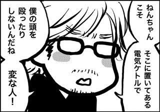 ojinen_comic_047_3s.jpg