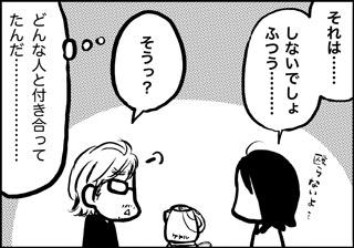 ojinen_comic_047_4s.jpg