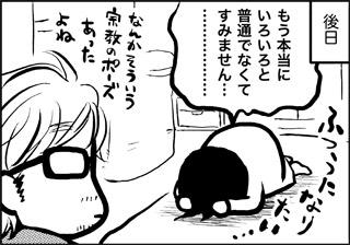 ojinen_comic_049_1s.jpg