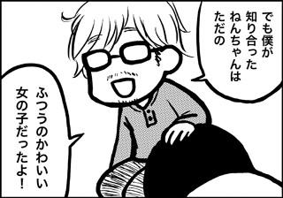 ojinen_comic_049_3s.jpg