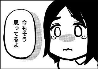 ojinen_comic_049_4s.jpg