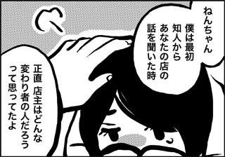 ojinen_comic_049_2s.jpg