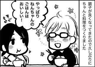 ojinen_comic_050_1s.jpg