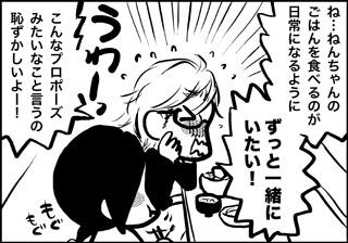 ojinen_comic_050_2s.jpg