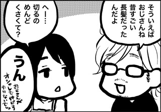 ojinen_comic_051_1s.jpg