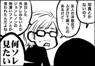ojinen_comic_051_2s.jpg