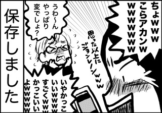 ojinen_comic_051_4s.jpg