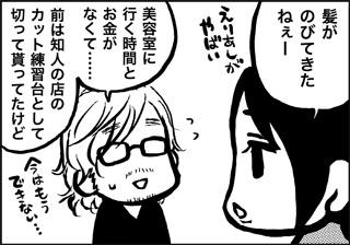 ojinen_comic_052_1s.jpg