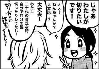 ojinen_comic_052_2s.jpg