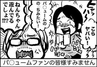 ojinen_comic_052_4s.jpg