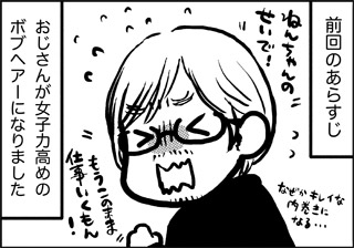 ojinen_comic_053_1s.jpg