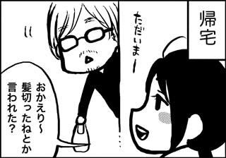 ojinen_comic_053_2s.jpg