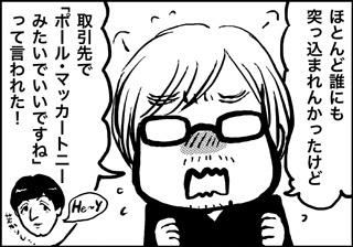 ojinen_comic_053_3s.jpg