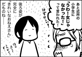 ojinen_comic_053_4s.jpg